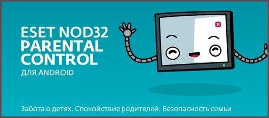 ESET NOD32 Parental Control — безопасность Ваших детей