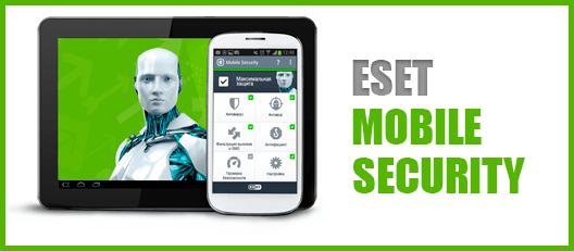 ESET NOD32 Mobile Security – абсолютная защита смартфона и планшета на Android