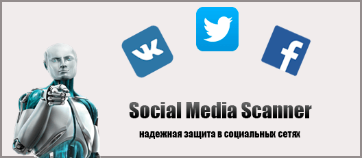 ВКонтакте. Безопасность. ESET представила новое решение для защиты в соцсетях