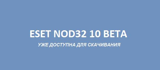 ESET NOD32 10 BETA — уже доступна для скачивания