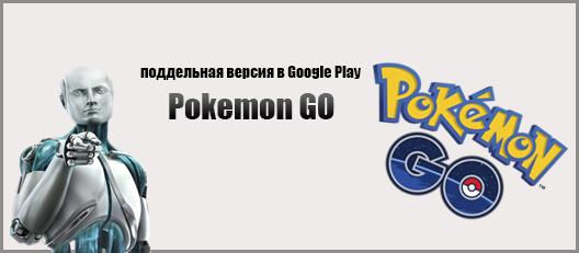 Специалисты компании ESET сумели найти на сервисе Google Play поддельную версию известнейшей Pokemon GO