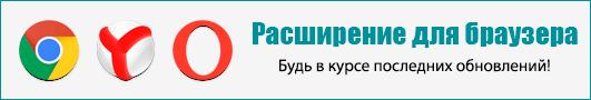 Скачать расширение для браузера бесплатно