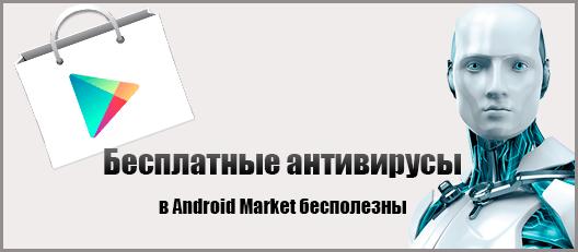 Бесплатные антивирусы в Android Market бесполезны