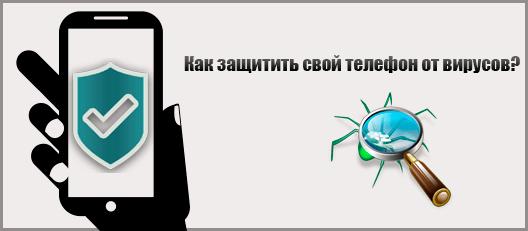 Как защитить свой телефон от вирусов?