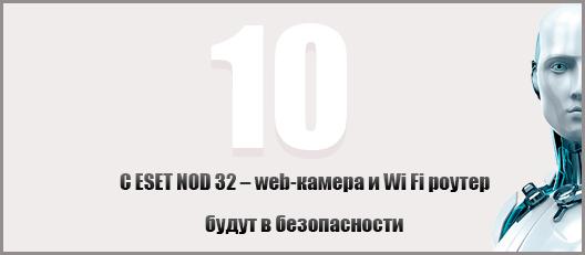 С ESET NOD 32 – web-камера и Wi Fi роутер будут в безопасности