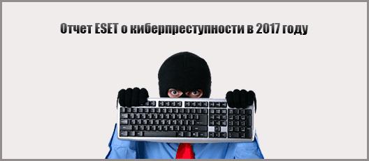 Отчет ESET о киберпреступности в 2017 году